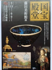磯部弘 公式ブログ/奈良国立博物館「国宝の殿堂 藤田美術館展」 画像1