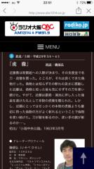 磯部弘 公式ブログ/司馬遼太郎作品の朗読 画像2