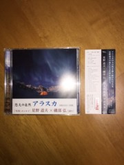 磯部弘 公式ブログ/朗読CD『悠久の自然 アラスカ』 画像1