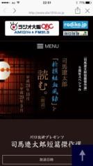 磯部弘 公式ブログ/新撰組血風録を読む 画像1