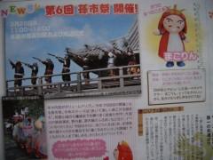 磯部弘 公式ブログ/雑賀孫市のイベントやグッズ 画像1
