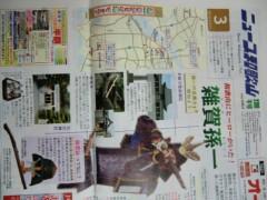 磯部弘 公式ブログ/和歌山にある雑賀孫市ゆかりの地 画像1