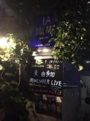 磯部弘 公式ブログ/東由多加17回忌ライブ 画像1