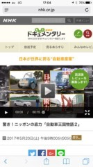 磯部弘 公式ブログ/驚き!ニッポンの底力 自動車王国物語2 画像1