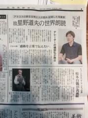 磯部弘 公式ブログ/北海道新聞に紹介されました 画像2