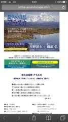 磯部弘 公式ブログ/『悠久の自然 アラスカ』再追加公演決定! 画像1