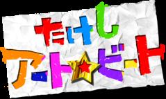 磯部弘 公式ブログ/たけしアート☆ビート 画像1