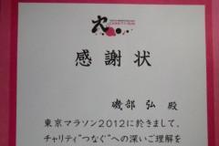 磯部弘 公式ブログ/さあ、いよいよ東京マラソン!! 画像1