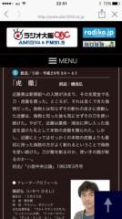 磯部弘 公式ブログ/新撰組血風録を読む 画像2