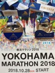 磯部弘 公式ブログ/横浜マラソン結果報告 画像2