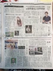 磯部弘 公式ブログ/北海道新聞に紹介されました 画像1