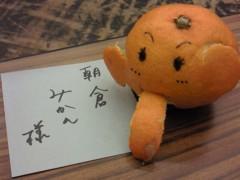 朝倉みかん 公式ブログ/わーお 画像2
