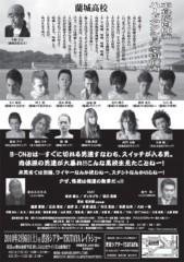 清水宏次朗 公式ブログ/事務所よりお知らせ 画像1
