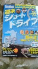 河井夕菜 公式ブログ/今日の金スマ!ヽ(´ー`)ノ 画像1