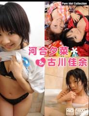 河井夕菜 公式ブログ/セクシーぐらびあん撮影会@ミスティ♪募集中 画像3