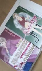 河井夕菜 公式ブログ/おすすめ漫画♪「薔薇色の聖戦」 と 映画台本〜♪( ̄○ ̄;) 画像1