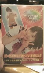 河井夕菜 公式ブログ/ポージング写真集♪ DVD発売♪(^O^) 画像1