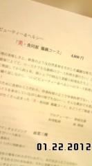 河井夕菜 公式ブログ/ぐるめ旅♪♪(^o^)美★食同源 鶏鍋コース 試食パーティー& 撮影 画像1