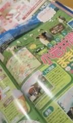 河井夕菜 公式ブログ/東北旅行日記 その1 画像1