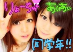 白熊凌子(R JEWEL GIRLS) 公式ブログ/あいあい(pq* ´ω`)+ 。 画像1