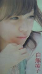 白熊凌子(R JEWEL GIRLS) 公式ブログ/明けまして(*^ ▽^)/ 画像1