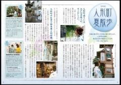 梓未來 公式ブログ/日本橋人形町 季刊誌 画像1
