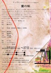 梓未來 公式ブログ/舞台チラシ 画像2