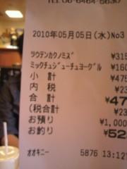 足立陸男 公式ブログ/レシート 画像1