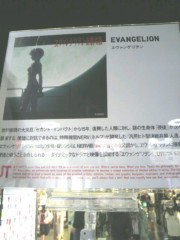足立陸男 公式ブログ/エヴァT 画像1