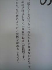足立陸男 公式ブログ/早起きの達人 画像3