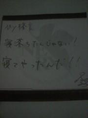 足立陸男 公式ブログ/こんちくわ 画像1