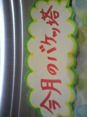 足立陸男 公式ブログ/今月の 画像1