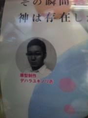 足立陸男 公式ブログ/世界照準 画像2