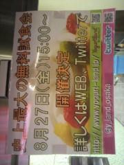 足立陸男 公式ブログ/大阪近郊の甘党の方必見 画像3