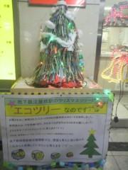 足立陸男 公式ブログ/エコツリー 画像1