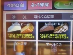 足立陸男 公式ブログ/コーナン出ましたー 画像2