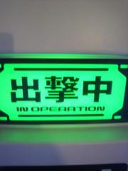 足立陸男 公式ブログ/今から 画像1