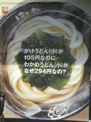 足立陸男 公式ブログ/お昼ご飯 画像1