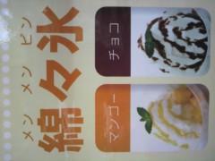 足立陸男 公式ブログ/めんめんぴん 画像1