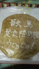 足立陸男 公式ブログ/お煎餅 画像1