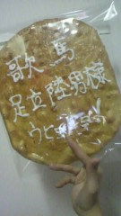 足立陸男 公式ブログ/お煎餅 画像2