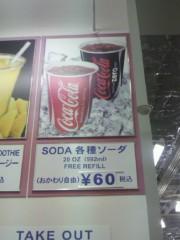 足立陸男 公式ブログ/そうだソーダ 画像1