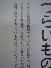 足立陸男 公式ブログ/早起きの達人 画像2