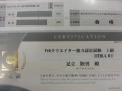 足立陸男 公式ブログ/ビバ!建国←憲法 画像1