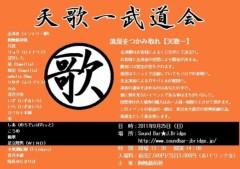 足立陸男 プライベート画像/その他 天歌一武道会
