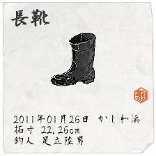 足立陸男 公式ブログ/大漁じゃあ!! 画像1