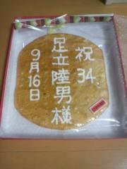 足立陸男 公式ブログ/\(^^)/誕生日です\(^^) / 画像1