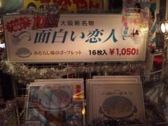 足立陸男 公式ブログ/○白い恋人 画像1