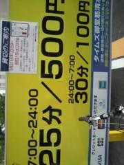足立陸男 公式ブログ/5分100円 画像1