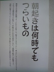 足立陸男 公式ブログ/早起きの達人 画像1